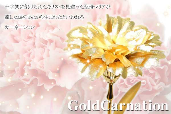 純金のカーネーション&薔薇(バラ)/純金証明書ギャランティー付き