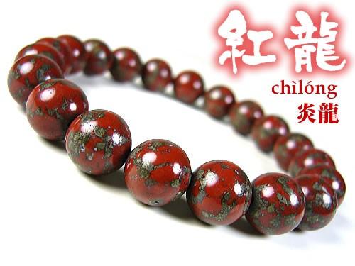Red dragon / nature stone power stone bracelet /10mm