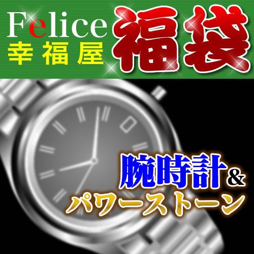 幸福屋おまかせ【福袋2013/壱萬円】腕時計&パワーストーン天然石ブレスレット福袋【送料無料】
