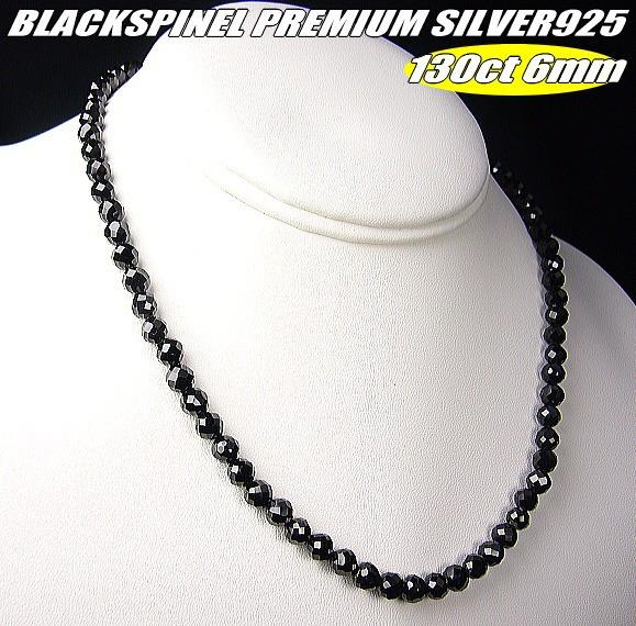 輝きはダイヤモンドに匹敵 39ショップ ブラックスピネル ネックレス6mm玉45cm ※アウトレット品 誕生日/お祝い Silver925