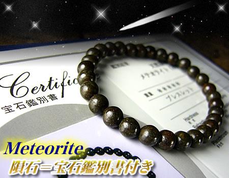 「39ショップ」天然隕石メテオライト***宇宙のパワーストーン[大粒55ct]ブレスレット宝石鑑別書付き
