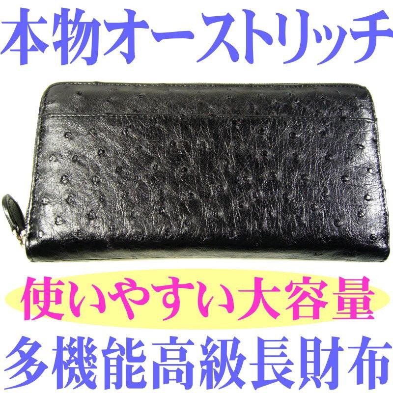 本物 オーストリッチ 長財布 メンズ財布 レディス財布 男女兼用 財布
