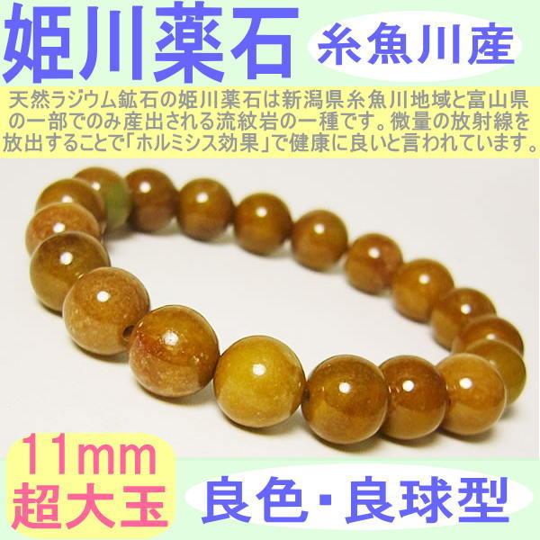 日本国産 糸魚川 姫川薬石 ラジウム鉱石 ブレスレット8~11mm