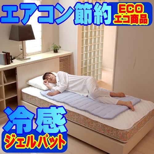 冷却マットで 節電 限定モデル エアコン節約 39ショップ ひんやりマット 冷却マット 格安 冷感ジェルパッド 一流メーカー東洋坊開発ドライアイス-2℃使用 安心の日本国産