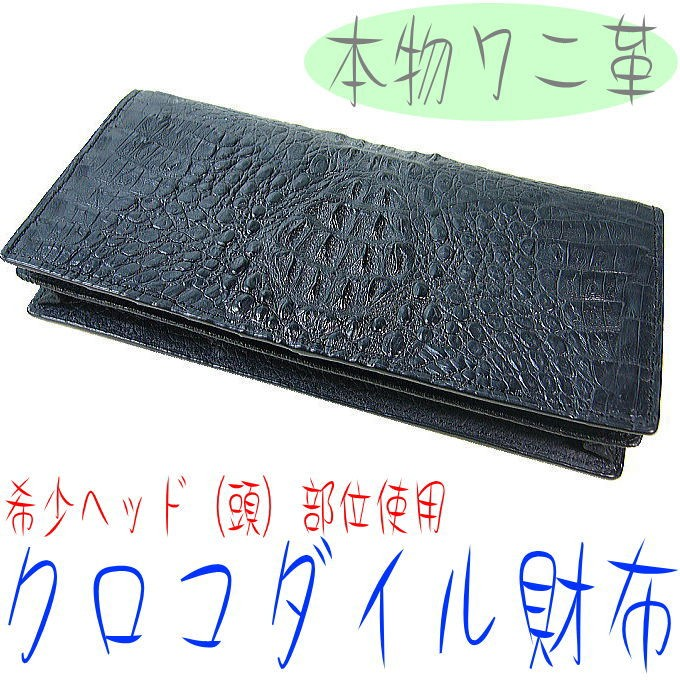 「39ショップ」本ワニ革クロコダイル財布/高品質クロコダイル皮革使用希少ヘッド(頭部位)使用おとなの高級クロコダイル財布