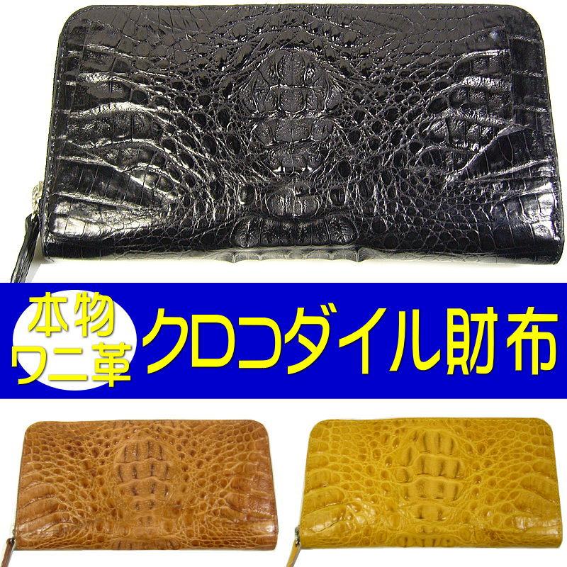 「39ショップ」本ワニ皮/クロコダイル財布/メンズ長財布