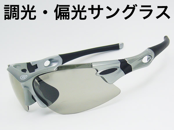 「39ショップ」調光・偏光サングラス/ケース付き超高品質フレーム&レンズ