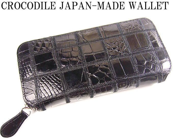 本物クロコダイル(本ワニ皮)多機能シリーズ=日本国内メーカー製=超高品質ブラック