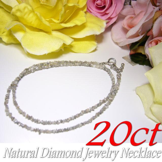 「39ショップ」天然ダイヤモンド20ctネックレス