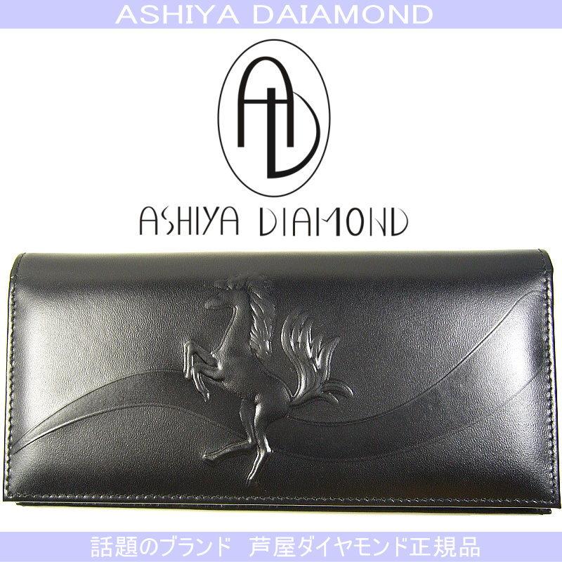 本物の馬革/跳び馬=浮き彫りデザイン芦屋ダイヤモンド正規品長財布