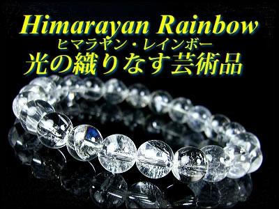「39ショップ」天然ヒマラヤ水晶(レインボー入り)/天然石ブレスレット/8mm