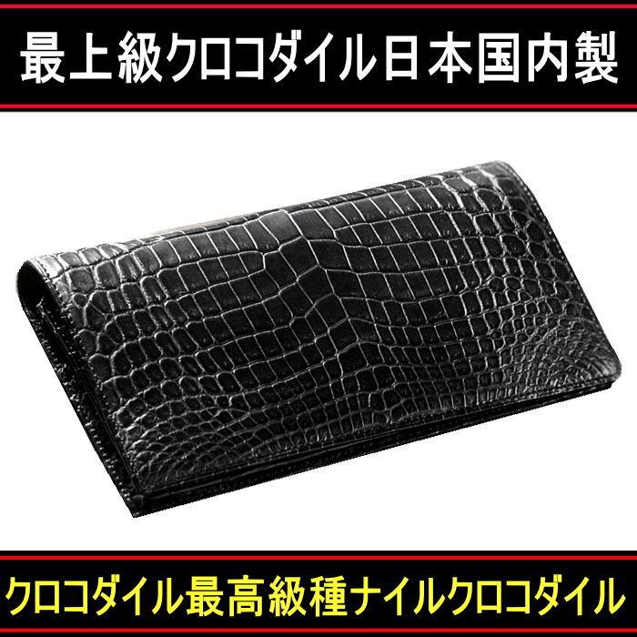 「39ショップ」本ワニ革クロコダイル財布クロコダイル最上級(ナイルクロコダイル内部もクロコダイル革使用