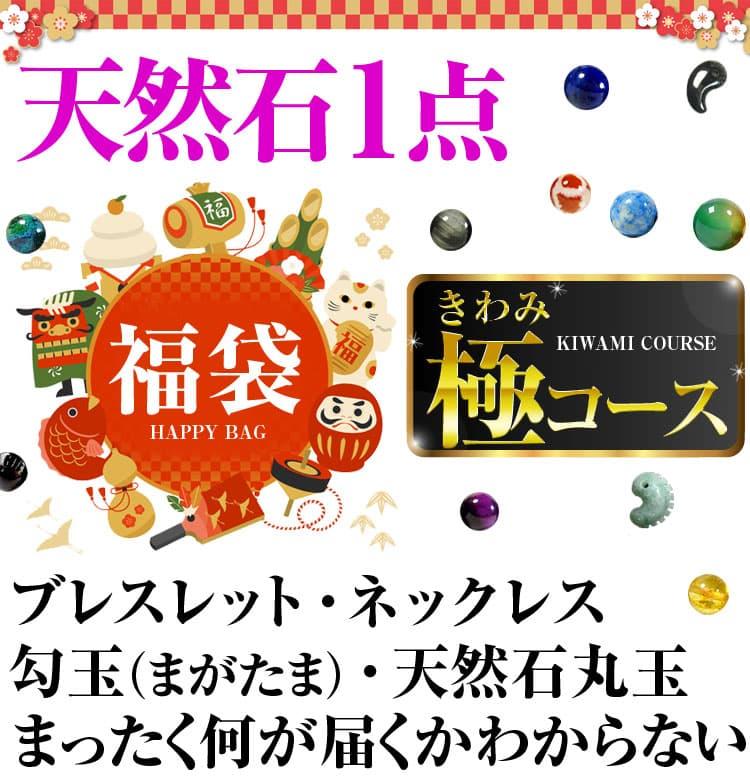 「39ショップ」天然石1点で11万円 送料無料 福袋 2020年 極(きわみ)コース 天然石 ブレスレット ネックレス 勾玉(まがたま) 天然石丸玉