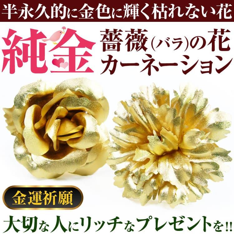 3万555円→80%OFF 送料無料純金の薔薇(バラ) 純金 カーネーション 純金証明書付き大切なお方へのプレゼントに