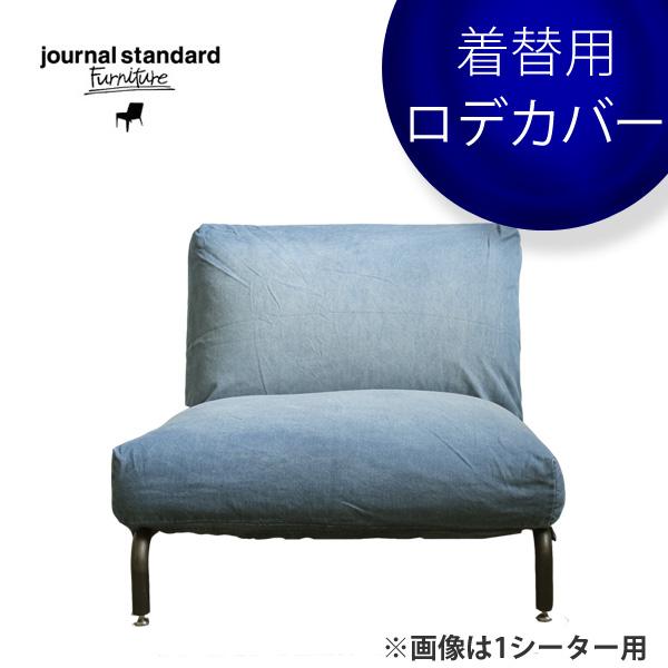 journal standard Furniture(ジャーナルスタンダードファニチャー)BLUE DENIM RODEZ COVER(ブルーデニム ロデカバー)