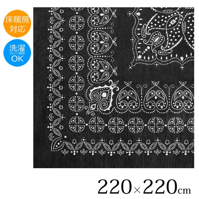 大特価!! リーフリーフ バンダナラグ(ブラック)220×220cm, ビューティーショップエンジェル:9985cc45 --- canoncity.azurewebsites.net