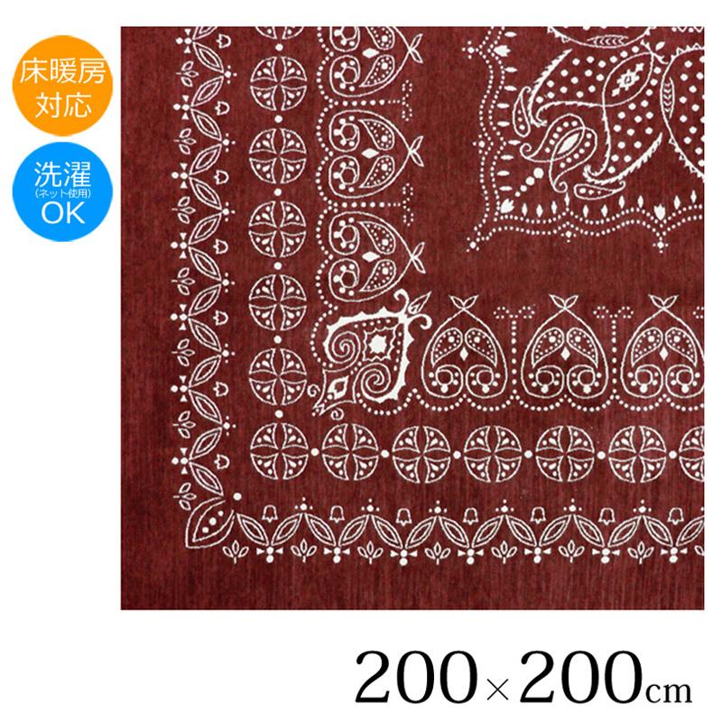 リーフ バンダナラグ(バーガンディー)200×200cm