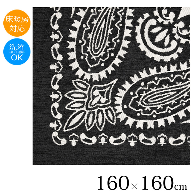 ペイズリー バンダナラグ(ブラック)160×160cm