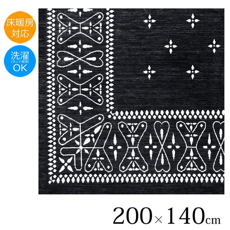 クロスバンダナラグ(ブラック)200×140cm