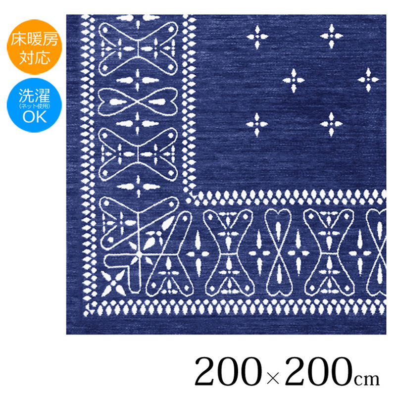 クロス バンダナラグ(ネイビー)200×200cm