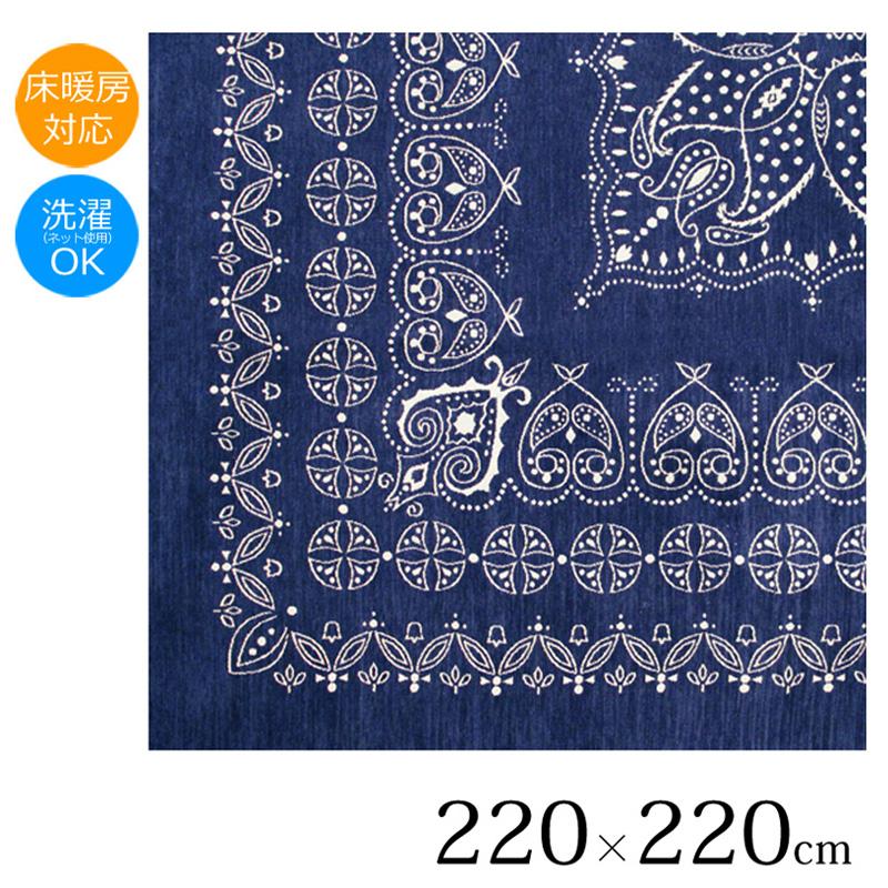 リーフ バンダナラグ(ネイビー)220×220cm