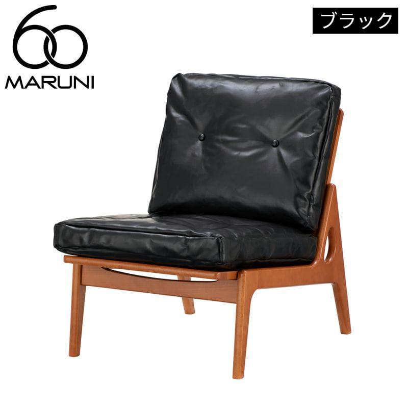 60周年記念モデル 与え マルニ60ビーチフレームアームレスL-01ランク張地 本革 オイルレザー ファッション通販