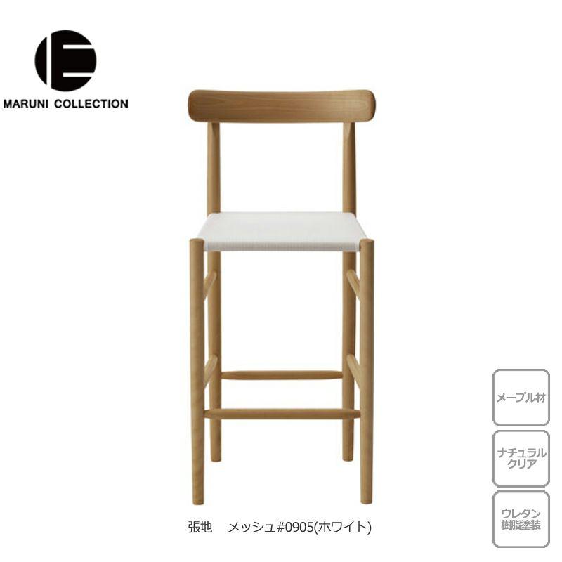 MARUNI COLLECTION(マルニコレクション)Lightwood(ライトウッド)バースツール・Mid(メッシュシート)