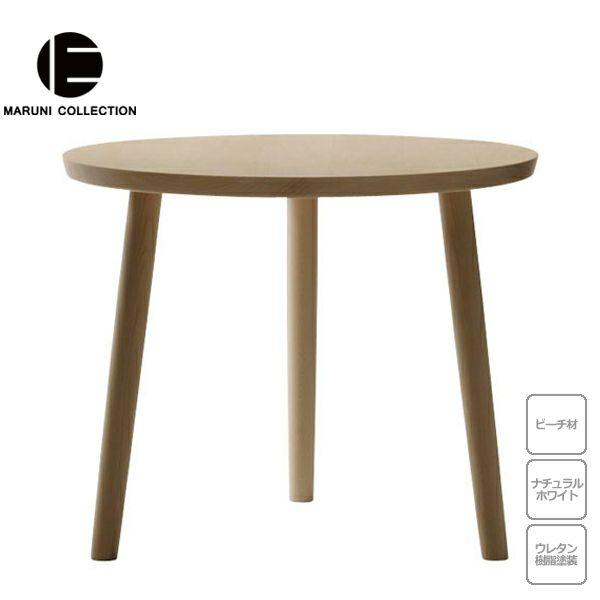 MARUNI COLLECTION(マルニコレクション)HIROSHIMA(ヒロシマ)エンドテーブル