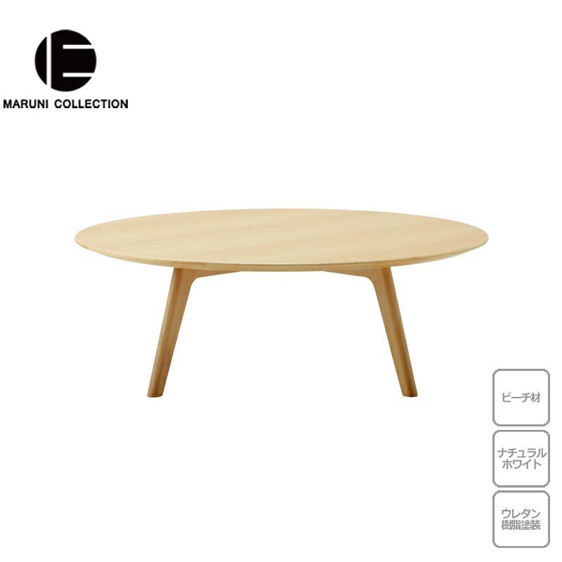 MARUNI COLLECTION(マルニコレクション)Roundish(ラウンディッシュ)コーヒーテーブル120