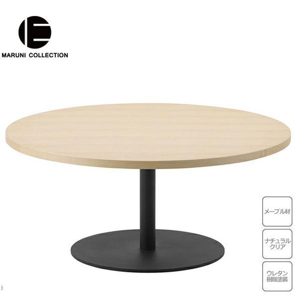 COLLECTION(マルニコレクション)T&O(ティーアンドオー)コーヒーテーブル90・天板突板仕上げ MARUNI