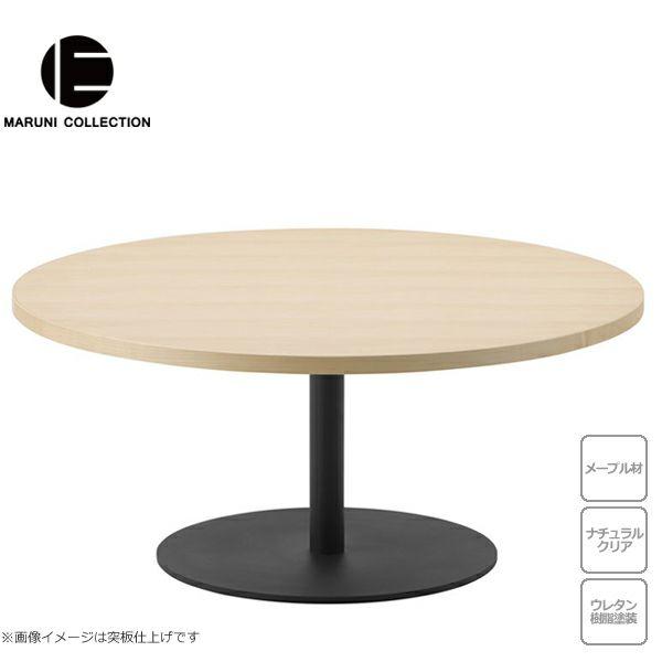 MARUNI COLLECTION(マルニコレクション)T&O(ティーアンドオー)コーヒーテーブル90・天板無垢仕上げ