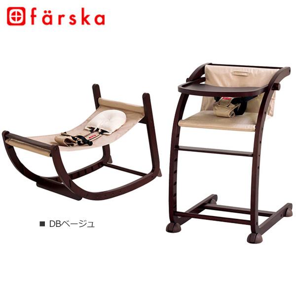 farska(ファルスカ)スクロールチェアプラス ダークブラウン(座面 ベージュ)