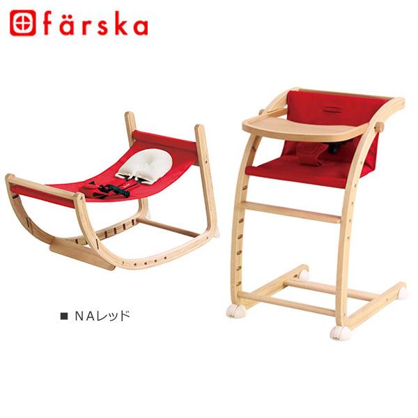 farska(ファルスカ)スクロールチェアプラス ナチュラル(座面 レッド)