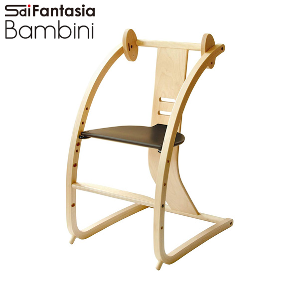SDI Fantasia(佐々木デザイン)Bambini(バンビーニ)ナチュラルフレーム(座面ダークブラウン)