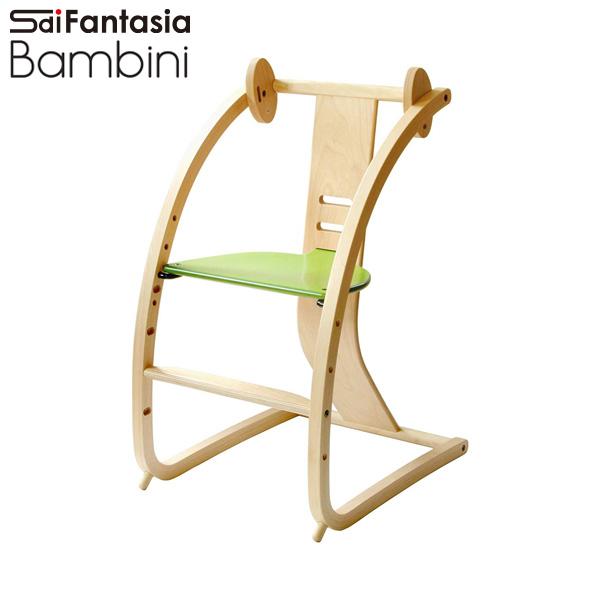 SDI Fantasia(佐々木デザイン)Bambini(バンビーニ)ナチュラルフレーム(座面緑)
