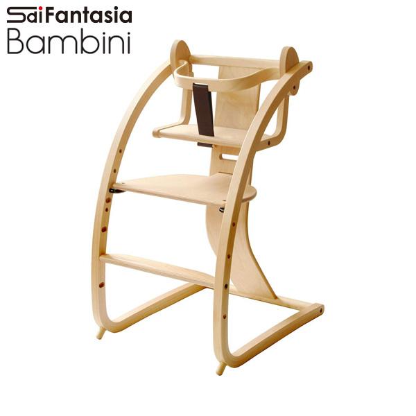 SDI Fantasia(佐々木デザイン)Bambini + baby set(バンビーニプラスベビーセット)ナチュラルフレーム(座面ナチュラル)