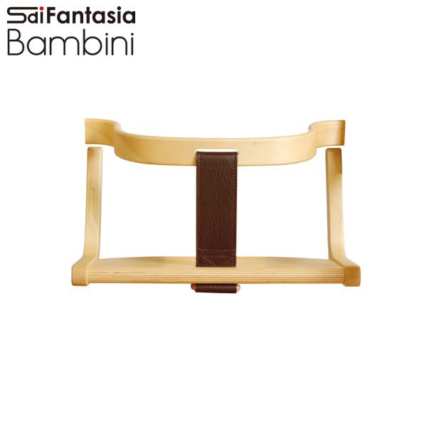 SDI Fantasia(佐々木デザイン)baby set(ベビーセット)ナチュラル(革ベルト 茶)