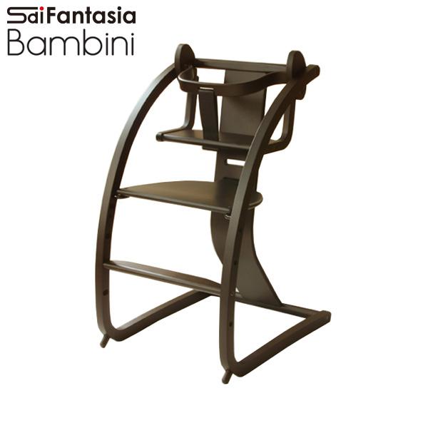 流行に  SDI + Fantasia(佐々木デザイン)Bambini + baby baby set(バンビーニプラスベビーセット)ダークブラウンフレーム(座面ダークブラウン), 栗原郡:9b94cb2d --- canoncity.azurewebsites.net