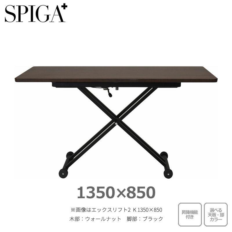 SPIGA+(スピガ)X-LIFT2(エックスリフト2)昇降ダイニングテーブルK135幅1350×奥行850mm