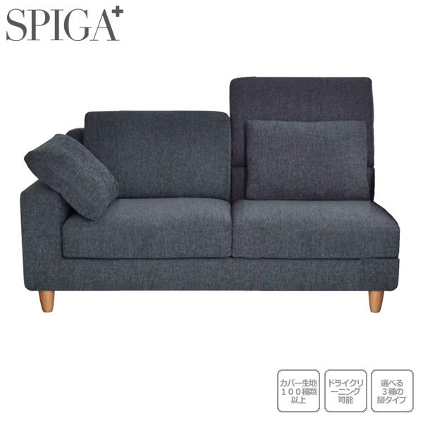 SPIGA+(スピガ)CONFIDENT(コンフィデント)2P片肘ソファ(右)