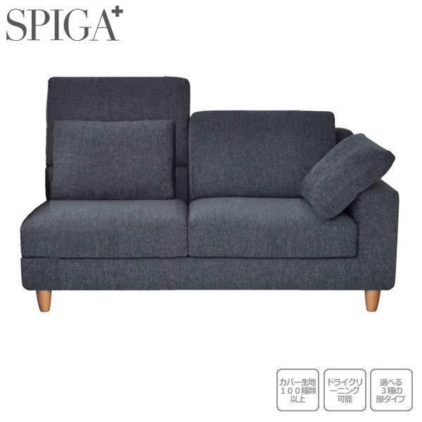 SPIGA+(スピガ)CONFIDENT(コンフィデント)2P片肘ソファ(左)