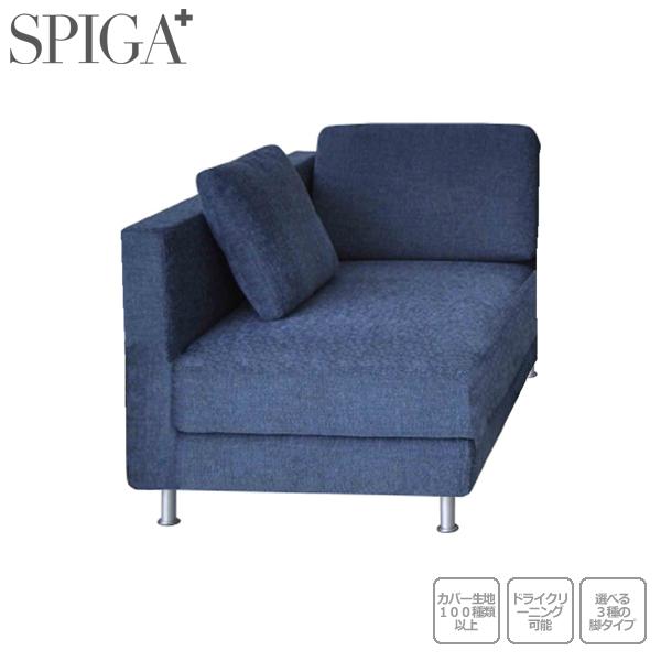 SPIGA+(スピガ)CONFIDENT(コンフィデント)2P片肘カウチソファ(右)