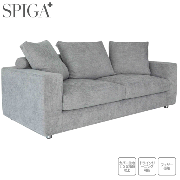 SPIGA+(スピガ)NEW YORK(ニューヨーク)3Pソファ
