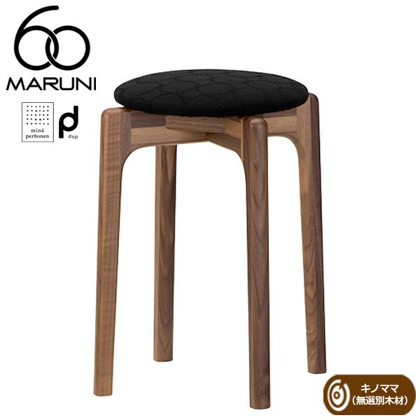 マルニ60ウォールナットフレームスタッキングスツール・キノママdopタンバリン・ブラック