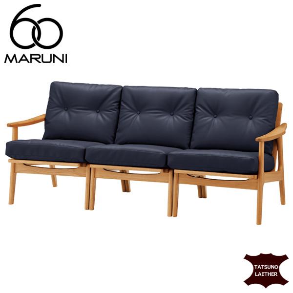マルニ60オークフレームチェア3シーター・ナチュラル塗装タツノレザー(本革)・ブルー