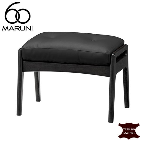 マルニ60オークフレームオットマン・ブラック塗装タツノレザー(本革)・ブラック