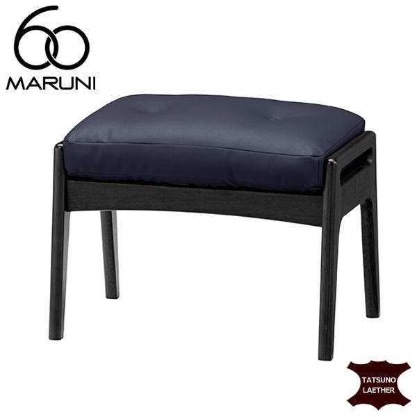マルニ60オークフレームオットマン・ブラック塗装タツノレザー(本革)・ブルー