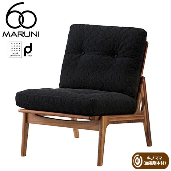 マルニ60ウォールナットフレームチェアアームレス・キノママdopタンバリン・ブラック