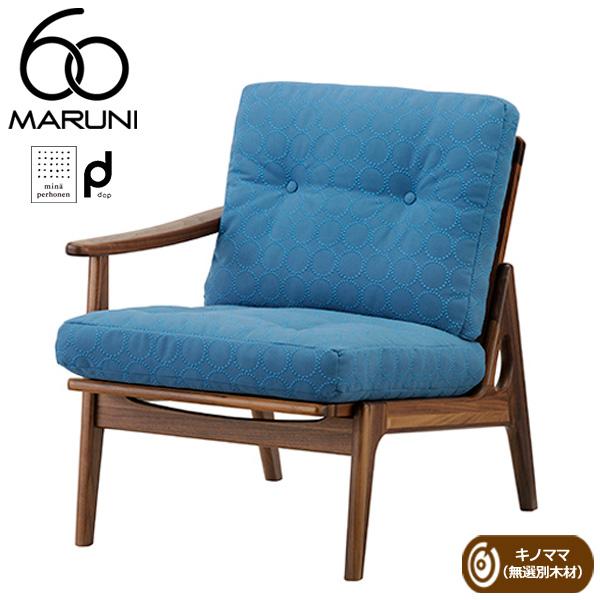 マルニ60ウォールナットフレームチェアシングルアーム座右肘・キノママdopタンバリン・ブルー