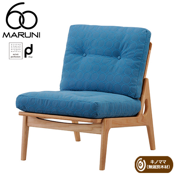 マルニ60オークフレームチェアアームレス・キノママdopタンバリン・ブルー